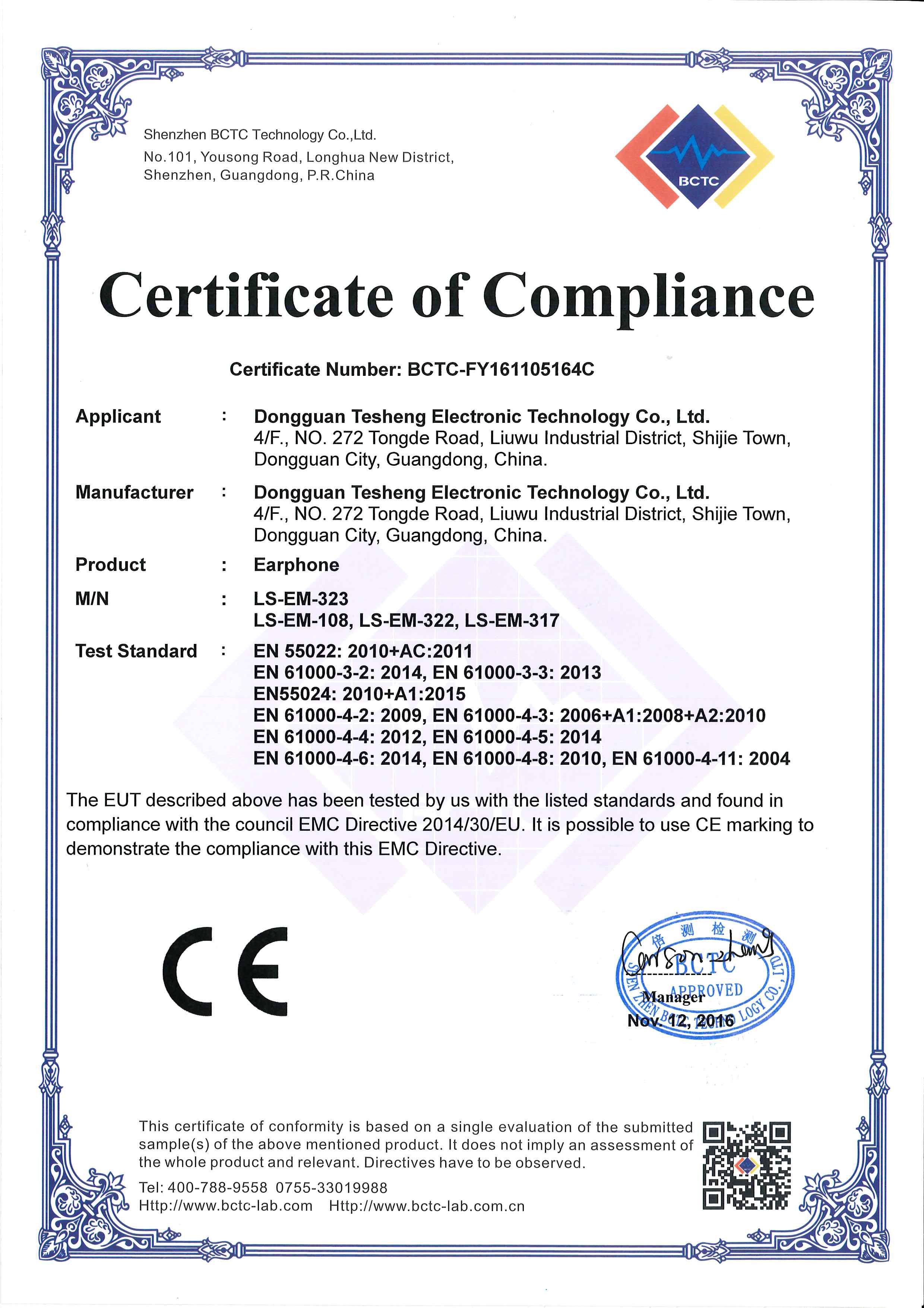 CE证书3